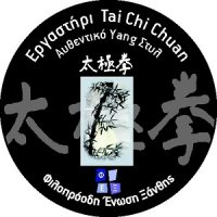 Birinci Uluslararası Tai Chi Festivali 'Democritus of Abdera' – Felsefe ışığında Tai Chi